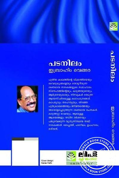 back image of പടനിലം