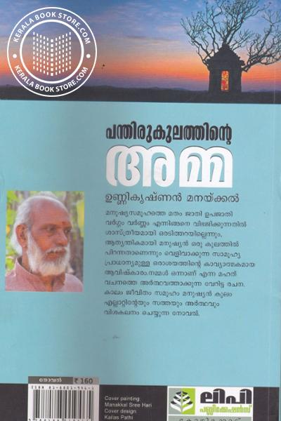 back image of Panthirukulathinte Amma