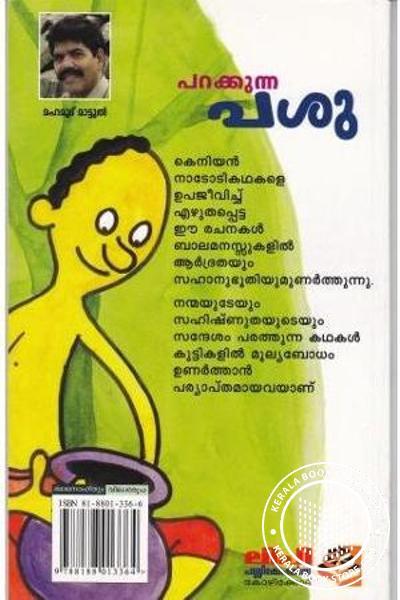 back image of പറക്കുന്ന പശു