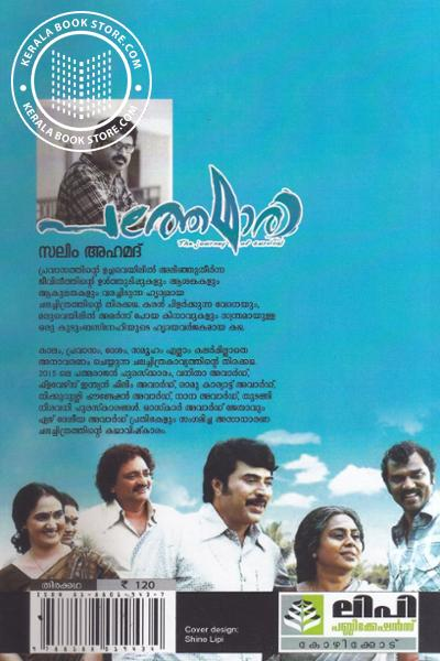 back image of Pathemari.