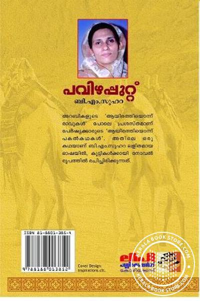 back image of പവിഴ പുറ്റ്