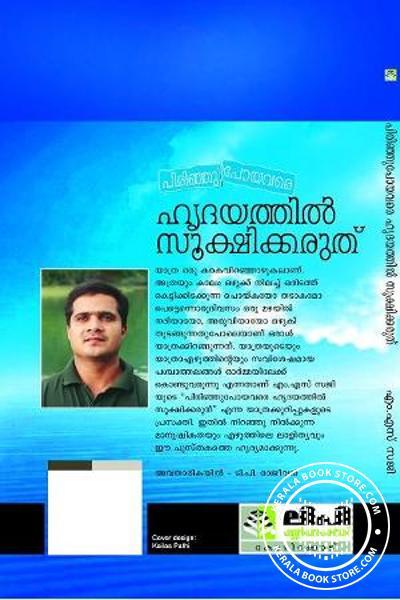 back image of Pirinju Poyavare Hrudayathil Sookshikkaruthu