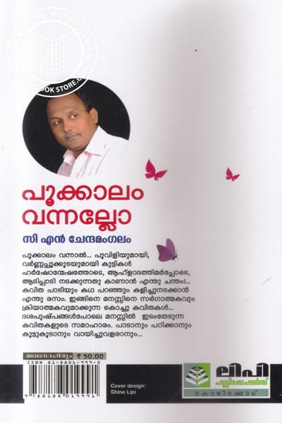 back image of Pookkalam Vannallo