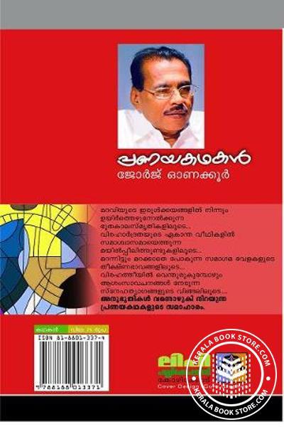 back image of പ്രണയ കഥകള്