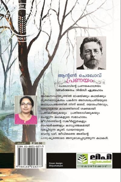 back image of Pranayam