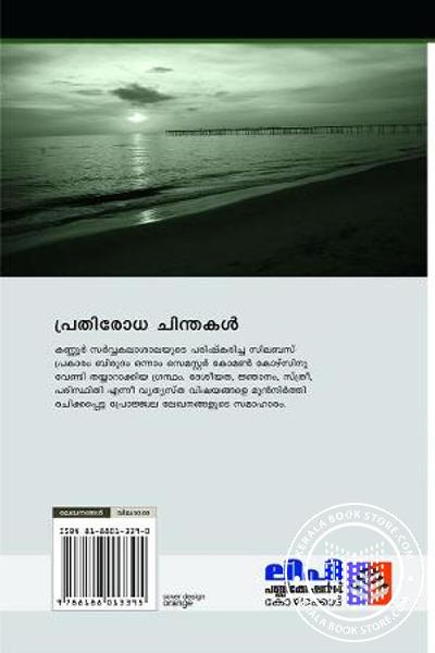 back image of പ്രതിരോധ ചിന്തകള്