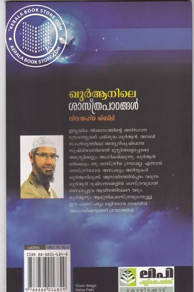 back image of Quranile Sastrapadangal