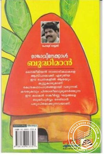 back image of രാജാവിനെക്കാള് ബുദ്ധിമാന്