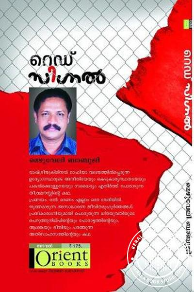 back image of റെഡ്ഡ് സിഗ്നല്