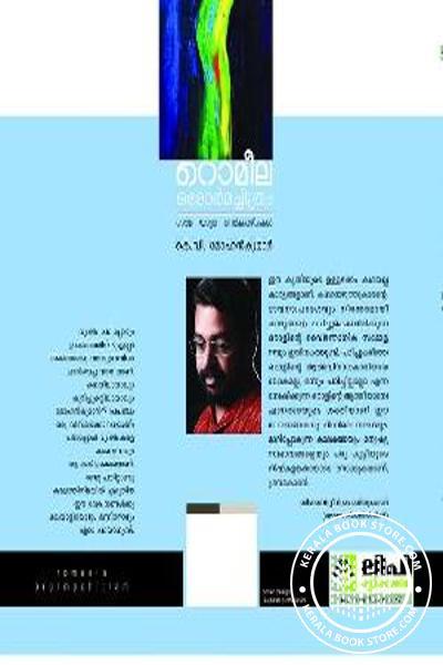 back image of റൊമീല ഒരോര്മ്മച്ചിത്രം