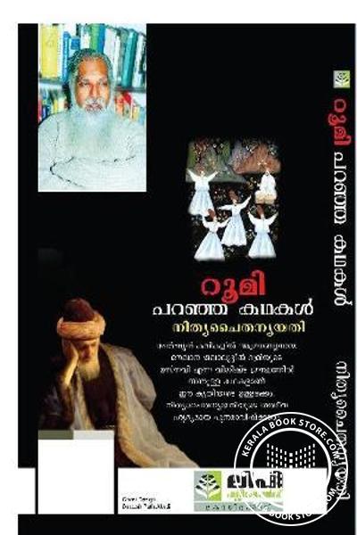 back image of Roomi paranja Katha