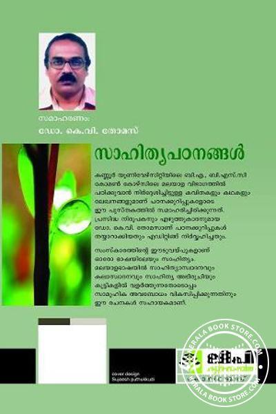 back image of Saahithya Padanangal