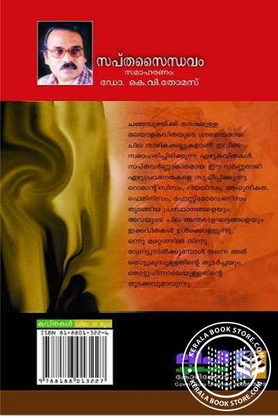 back image of സപ്ത സൈന്ധവം