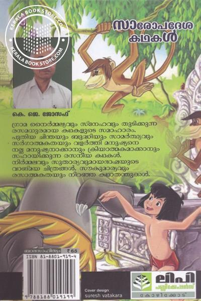 back image of Saropadesha Kathakal