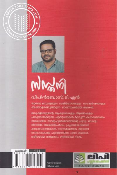 back image of Sasthani