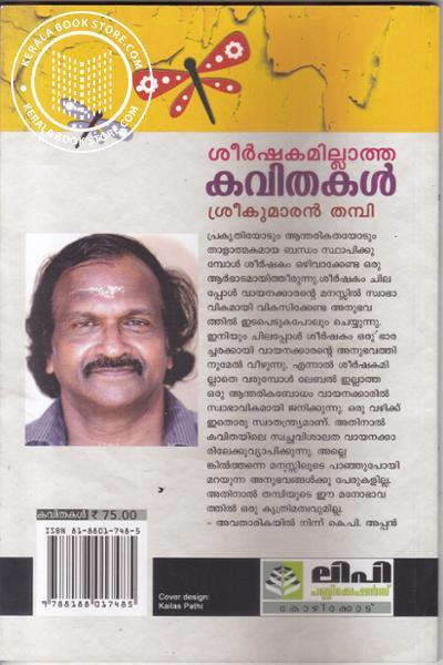 back image of Sheershakamillatha Kavithakal