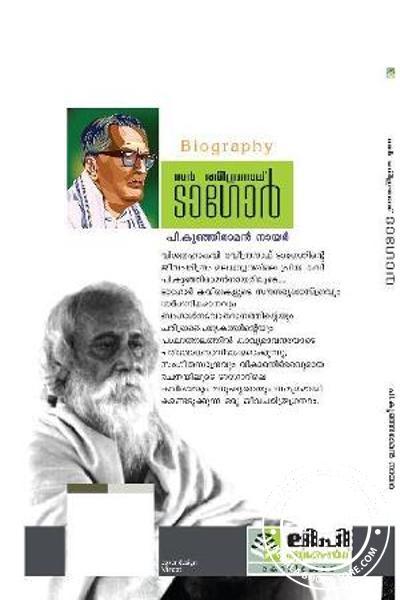 back image of സര് രവീന്ദ്ര നാഥ് ടാഗോര്