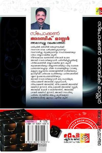 back image of Spocken Arabic Master Malayalam