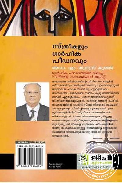 back image of Sthreekalum Garhika Peedanavum