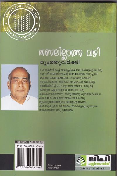 back image of Thanalilatha Vazhi
