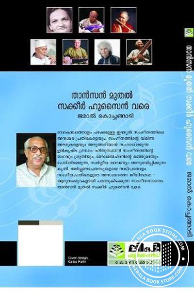 back image of താന്സെന് മുതല് സക്കീര് ഹുസ്സൈന് വരെ Thansen Muthal Sakkeer Hussai Vare