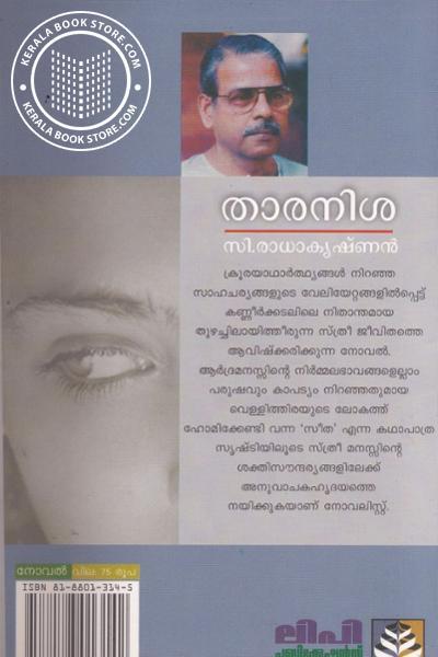 back image of Tharanisa