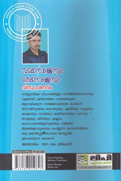 back image of VadakkanKallanum Thekkan Kallanum