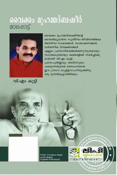back image of Vaikkom Muhammed Basheer Malappatt