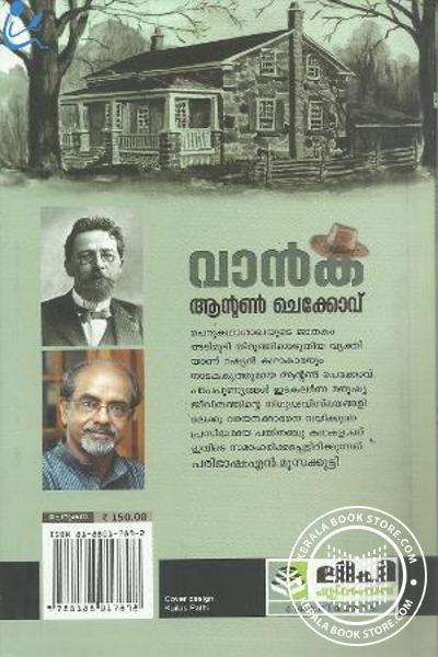 back image of വാന്ക