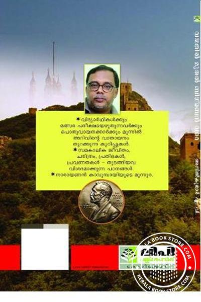 back image of വന്മതില്