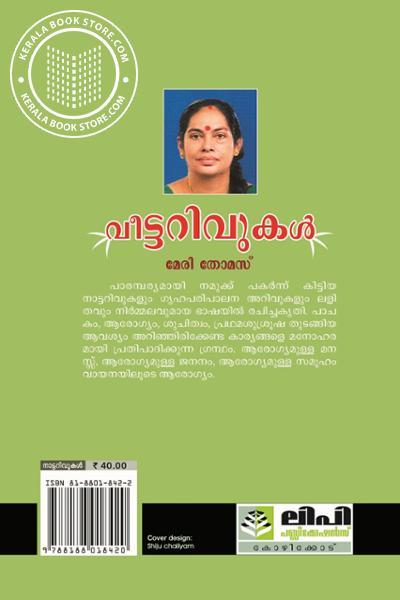 back image of Veettaruvukal