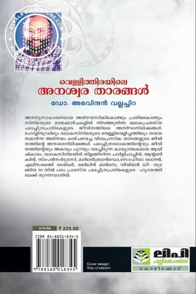 back image of വെള്ളിത്തിരയിലെ അനശ്വര താരങ്ങള്