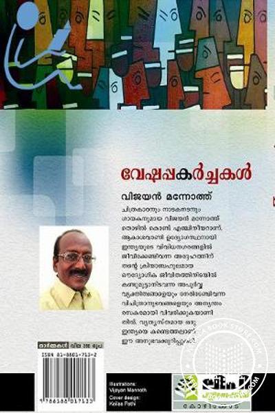 back image of Veshappakarchakal