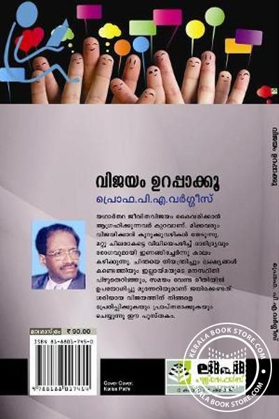 back image of Vijayam Urappakkoo