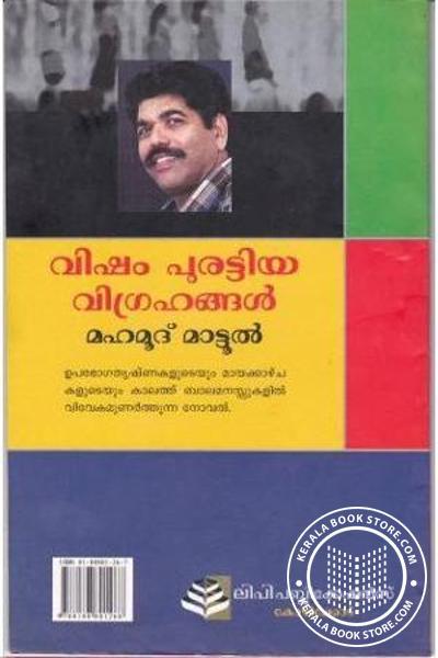 back image of വിഷം പുരട്ടിയ വിഗ്രഹങ്ങള്