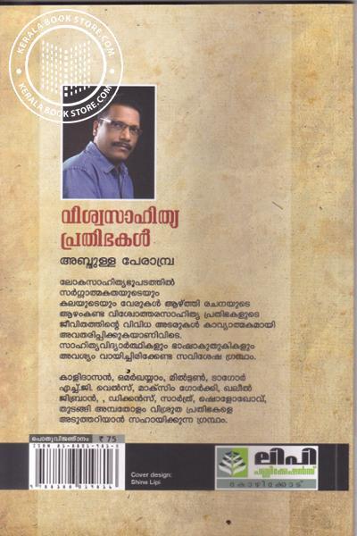 back image of Vishwasahithya Prathibhakal