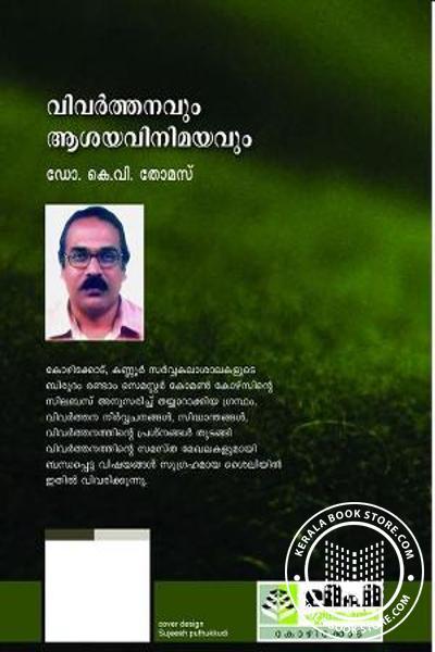 back image of Vivarthanavum Aasaya vinimayavum