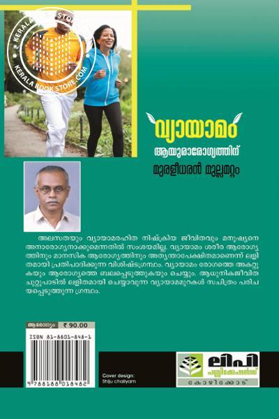 back image of Vyayamam Ayuraarogyathinu