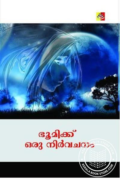 Cover Image of Book ഭൂമിക്ക് ഒരു നിര്വ്വചനം