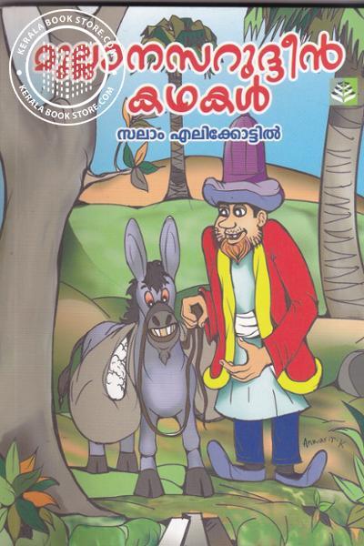 Cover Image of Book മുല്ലാ നസറുദ്ദീന് കഥകള്