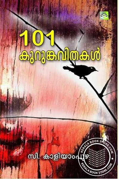 Cover Image of Book 101 Kurunkavithakal