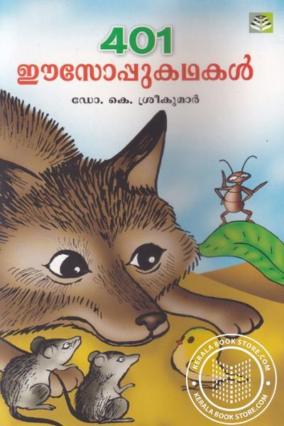 Cover Image of Book 401 ഈസോപ്പുകഥകള്