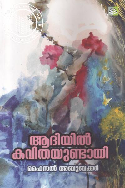Cover Image of Book ആദിയില് കവിതയുണ്ടായി