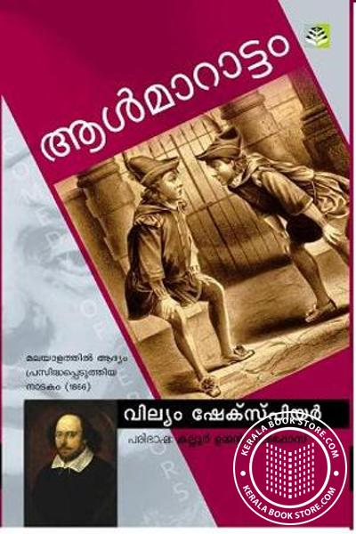 Cover Image of Book Aalmaraattom
