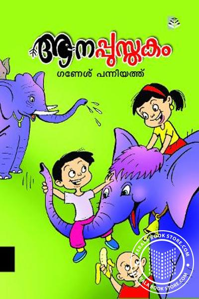 Cover Image of Book Aanapusthakam