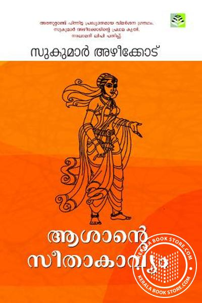 Cover Image of Book Aashante Seethakavyam