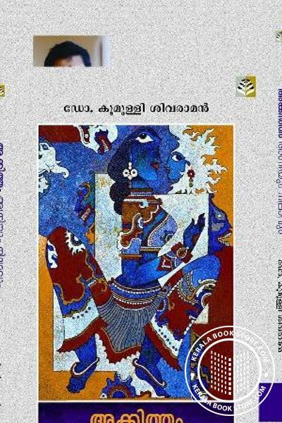 Cover Image of Book Akkiththam Agniyum Nilavum