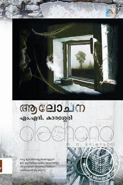 Cover Image of Book ആലോചന
