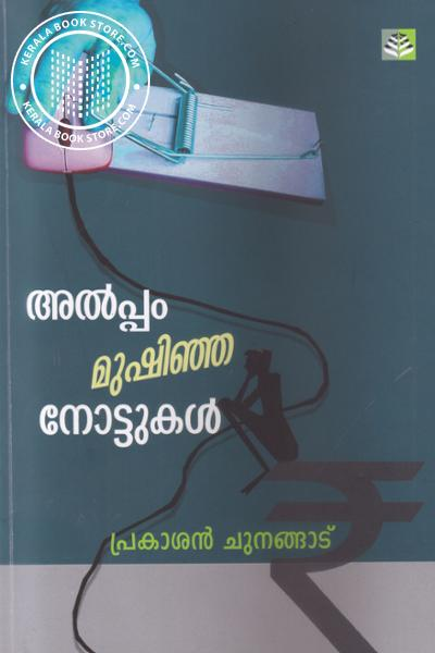 Image of Book Alpam Mushinjha Nottukal