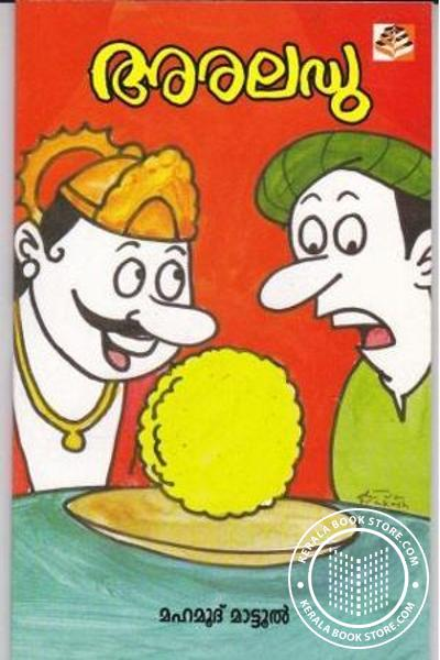 Cover Image of Book Ara Laddu